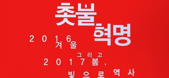 세종교육청 도서 '촛불혁명' 배포 논란