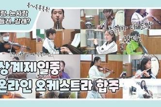 '반포학교'가 '으뜸학교'로 … 상계제일중 '열손가락'의 기적