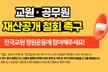 교원 재산공개 철회 서명운동, 하루 만에 1만 명 돌파