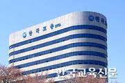 """교총 """"유·초·중등교육 권한 이양 재검토를"""""""