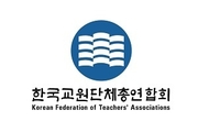 """""""2021 교원평가 시행 계획 철회하라"""""""