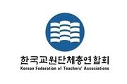 교총, 변호사 동행 지원비 '첫 수혜자' 선정