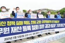 """강행 시 헌법소원 """"총력 저지할 것"""""""