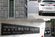 서울교육청, 자사고 지정 취소 소송 3연속 패소