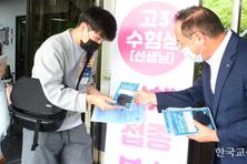 하윤수 교총회장, 백신 접종 현장방문 고3 학생 격려‧응원