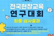 대통령상 송지영, 국무총리상 엄다영 교사 영예