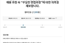 경찰 '부산교육청 합격통보 오류' 수사