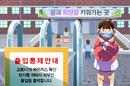 """충남·한국교총 """"학교개방 강요보다 학생안전 우선"""""""
