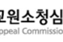교원소청심사 결정 미이행 시 강제금 부과