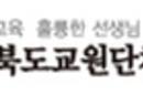 """""""충북도교육청 초유의 압수수색…교육감이 결자해지해야"""""""