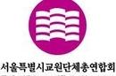 """서울 유·초등 임용인원 급감… """"학생 안전 외면"""""""