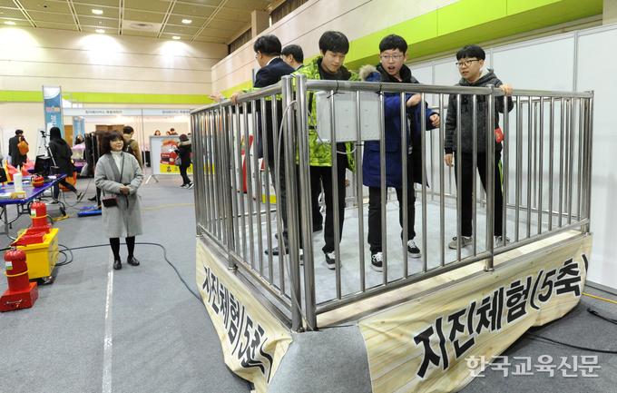 서울 봉화중 학생들이 지진이 일어난 상황을 단계별로 체험하고 있다.