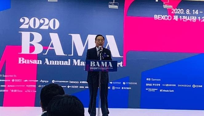 하윤수 회장, 2020 BAMA 대회조직위원장 맡아