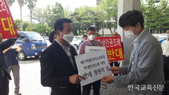 제주도의회 제주학생인권조례 '심사보류'